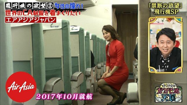 久保田直子 マツコ&有吉 かりそめ天国 17