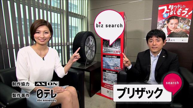 畑下由佳 biz search スッキリ!! 7