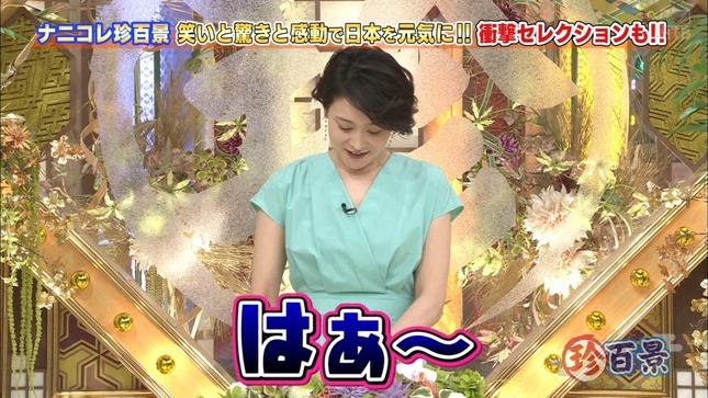 森葉子 ナニコレ珍百景 8