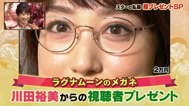 川田裕美 ダウンタウンDXDX 10