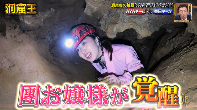 團遥香 アイアム冒険少年 10