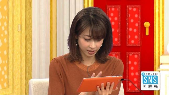 加藤綾子 世界へ発信!SNS英語術 ブラックペアン 8