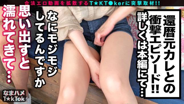なまハメT☆kTok_Report.2 新社会人の彼女はドスケベボディ 4