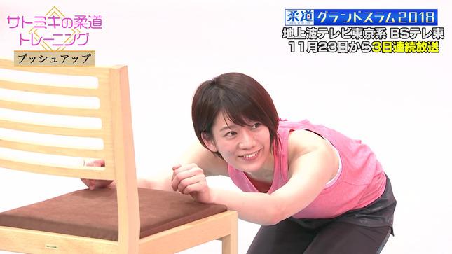 佐藤美希 サトミキの柔道トレーニング 19