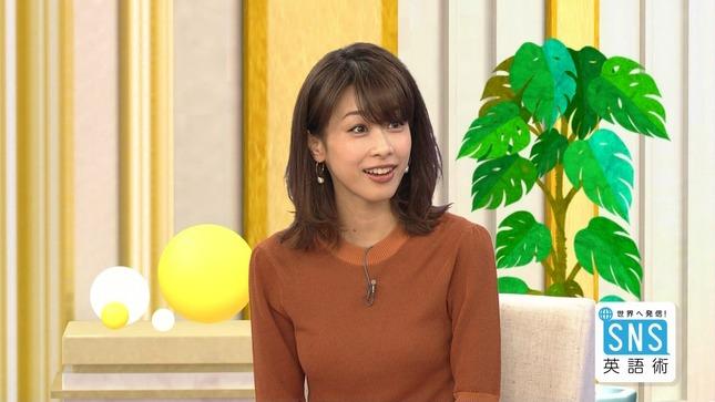 加藤綾子 世界へ発信!SNS英語術 ブラックペアン 4