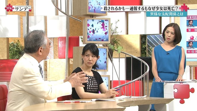 椿原慶子 Mrサンデー 04