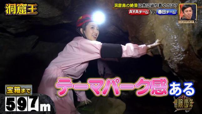 團遥香 アイアム冒険少年 7