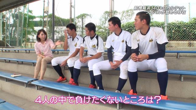 津田理帆 ヒロド歩美 熱闘甲子園 13