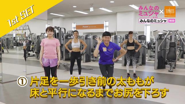 尾崎里紗 ミュシャ体操 7