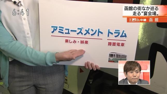 花田実咲 ほっとニュース北海道 6