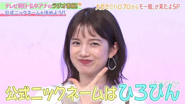 弘中綾香 ひろなかラジオ 7