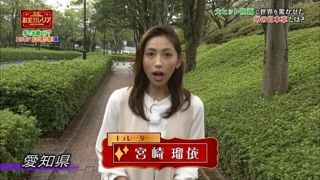 宮崎瑠依 趣味どきっ!  発掘!お宝ガレリア 1