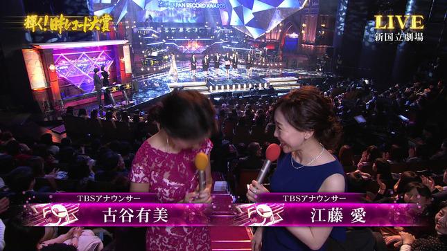 江藤愛 古谷有美 第59回 輝く!日本レコード大賞 6