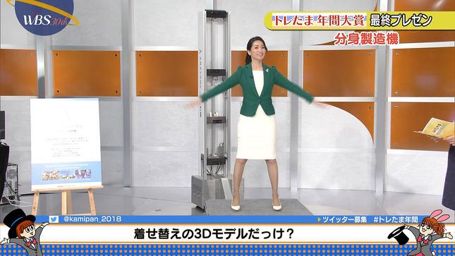 大江麻理子 片渕茜 ワールドビジネスサテライト 9