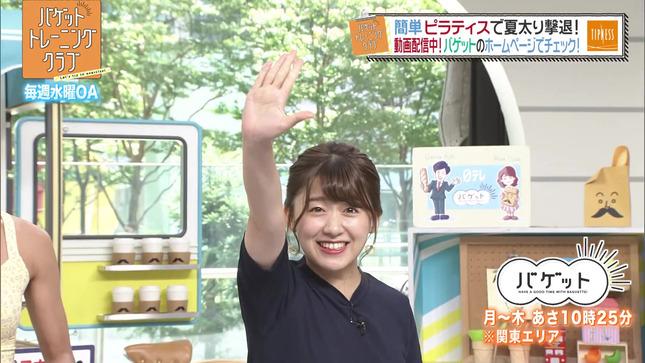 尾崎里紗 バゲット 後藤晴菜 3