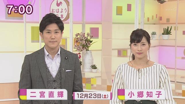 小郷知子 おはよう日本 第68回NHK紅白歌合戦 4