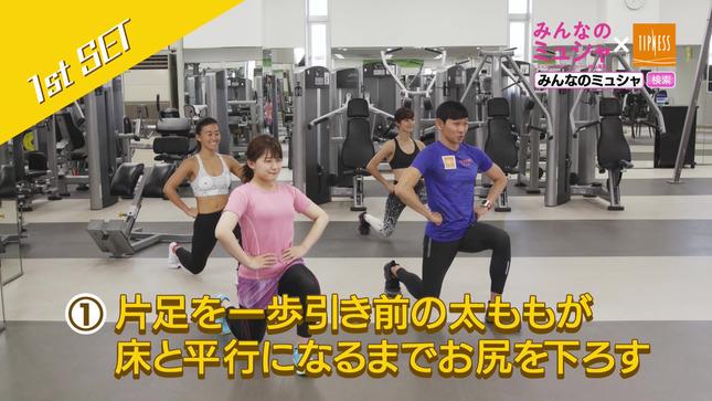 尾崎里紗 ミュシャ体操 6