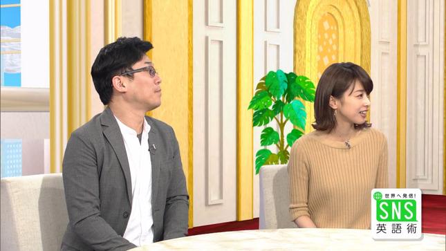 加藤綾子 世界へ発信!SNS英語術 11