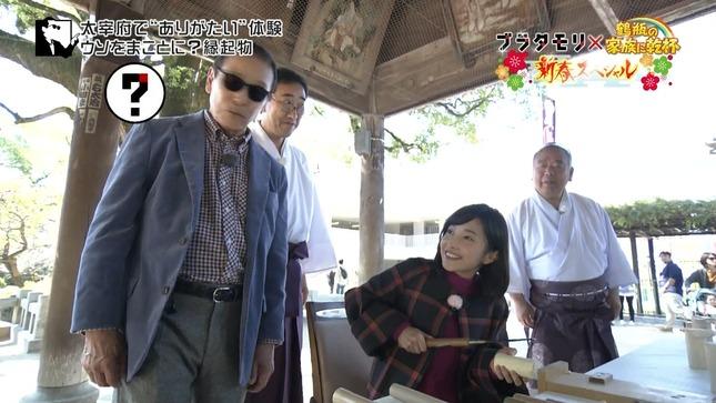 林田理沙 ブラタモリ×鶴瓶の家族に乾杯新春SP ゆく年くる年 2