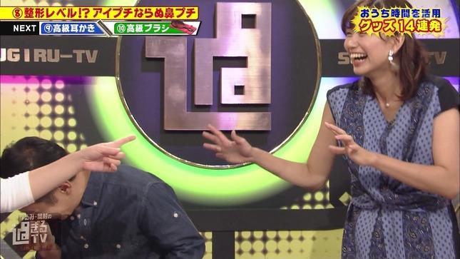 斎藤真美 過ぎるTV 11