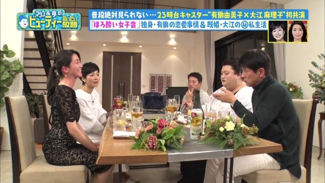 大江麻理子 マツコ&亨のビューティー言いたい放題 6