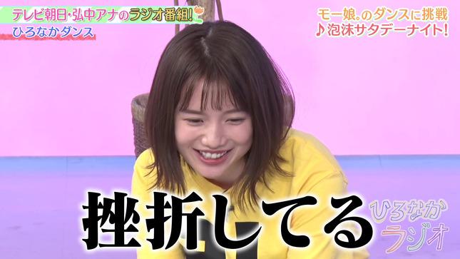 弘中綾香 ひろなかラジオ 13