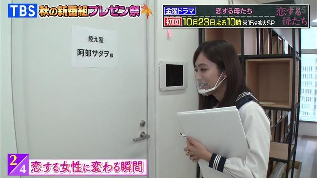 田村真子 TBS秋の新番組プレゼン祭 11