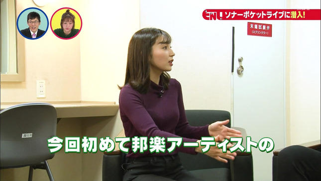 野嶋紗己子 ENT ソナポケライブを初体験 14