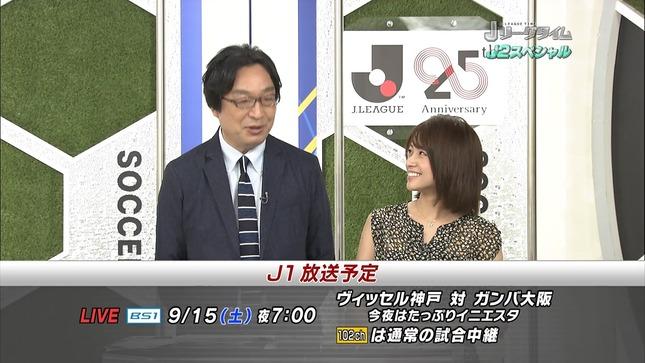 中川絵美里 Jリーグタイム 8