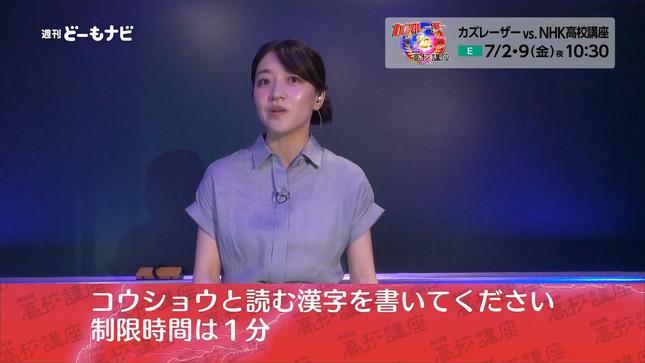 赤木野々花 日本人のおなまえ うたコン どーも、NHK 6