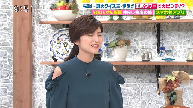 宇賀なつみ 土曜はナニする!? 20