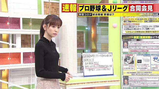 皆藤愛子 ゴゴスマ 5