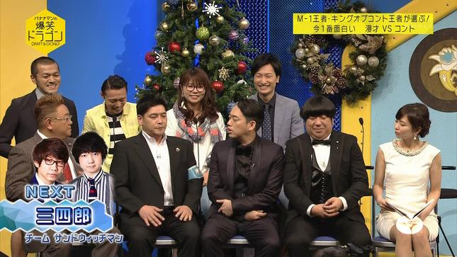 伊藤綾子 爆笑ドラゴン 耳が痛いテレビ 11
