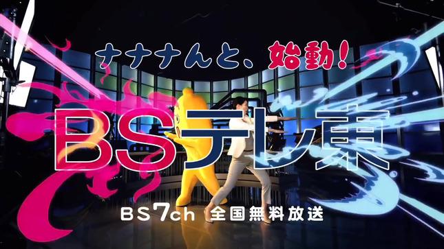 大江麻理子 BSテレ東CM 13