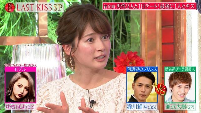 宇内梨沙 News23 ラストキス~最後にキスするデート 14
