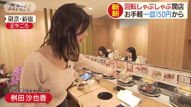 桝田沙也香 スーパーJチャンネル 7