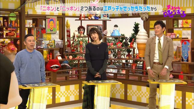 加藤綾子 チコちゃんに叱られる! 7