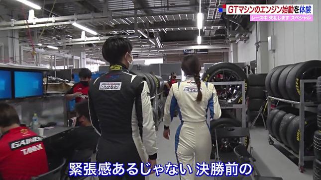 岡副麻希 SUPER GT+ 7
