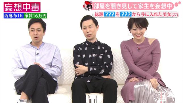 大橋未歩 妄想中毒 7