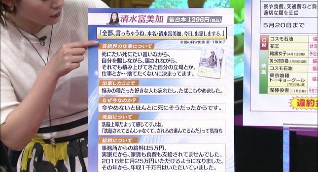 吉田明世 サンデー・ジャポン 2