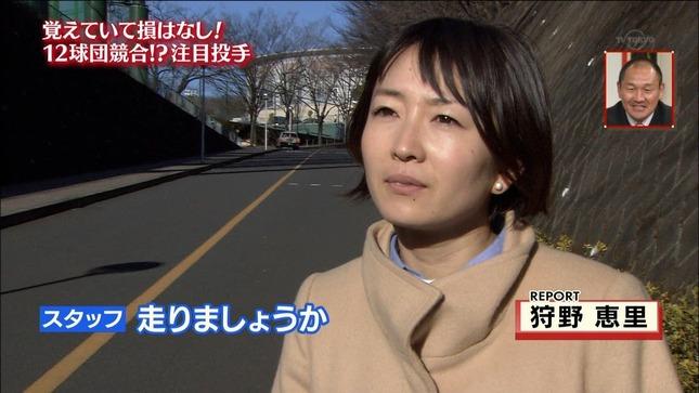 狩野恵里 ネオスポーツ 02
