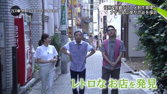 山岸舞彩 NewsZero 26