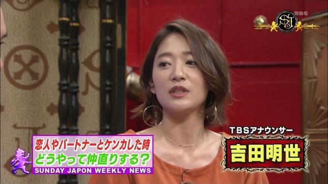 吉田明世 サンデー・ジャポン 9