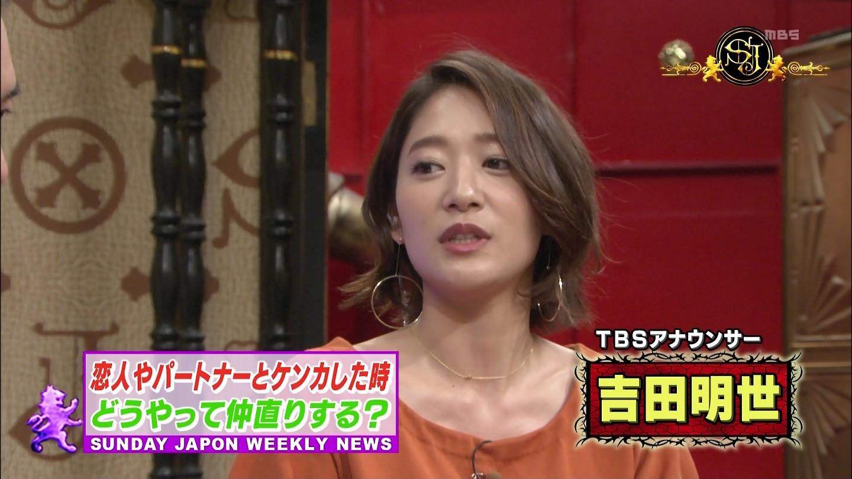 吉田明世アナ サンデー・ジャポン