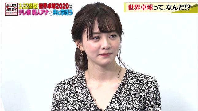 森香澄 田中瞳 池谷実悠 テレ東新人アナと共に学ぼう 4