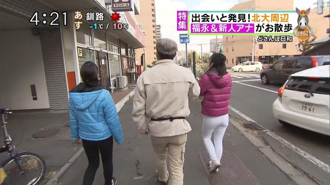 大慈弥レイ どさんこワイド 17
