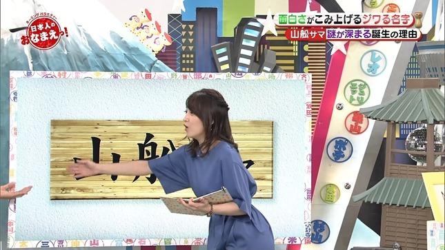 赤木野々花 日本人のおなまえっ! 令和未来会議 16