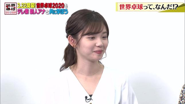 森香澄 田中瞳 池谷実悠 テレ東新人アナと共に学ぼう 3