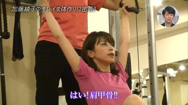 加藤綾子 おしゃれイズム 29