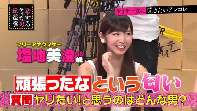 塩地美澄 恋するサイテー男総選挙 29